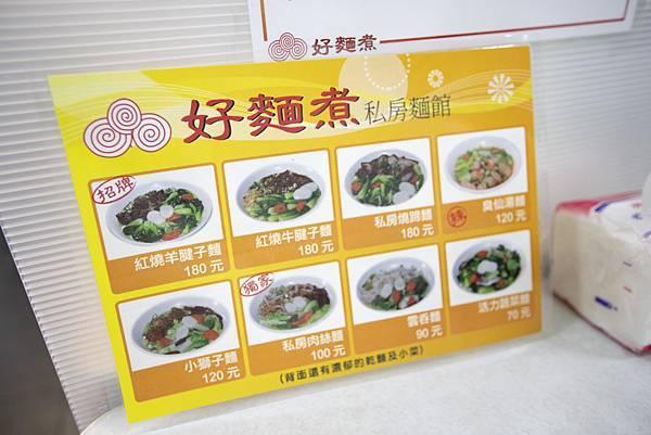 好麵煮私房麵館(士東市場內) - 14