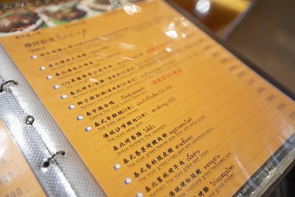 心泰原創泰國料理 - 28