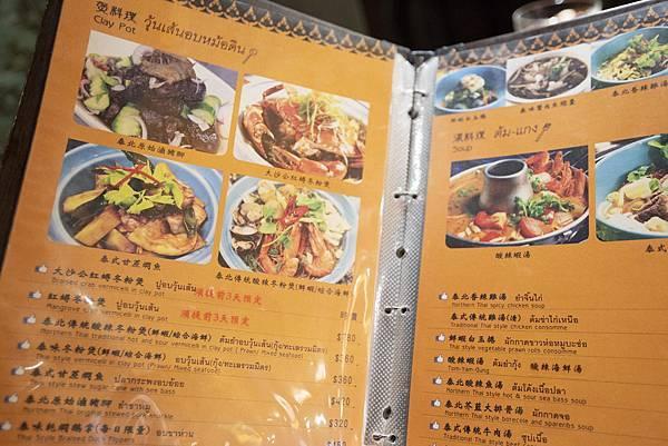 心泰原創泰國料理 - 20