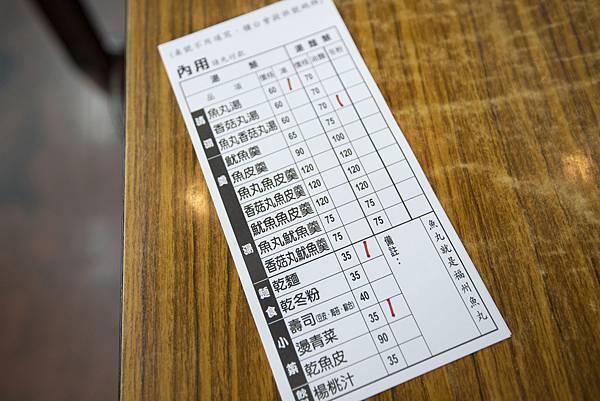 佳興魚丸店 - 12