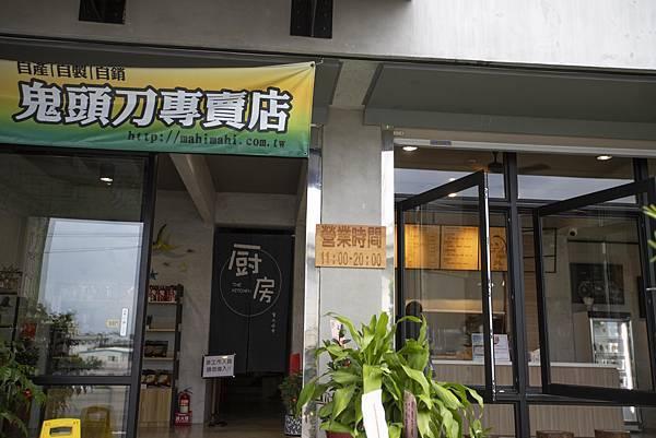 王記鬼頭刀專賣店 (新址) - 19