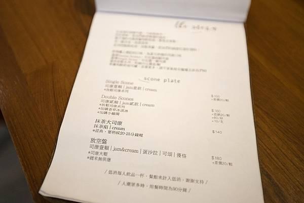 悄悄好食杭州南店舖 - 16