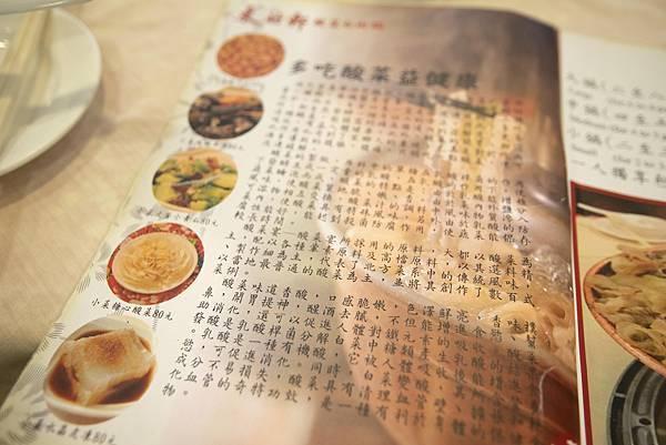 東北軒酸菜白肉鍋 - 25