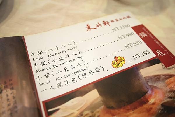 東北軒酸菜白肉鍋 - 26