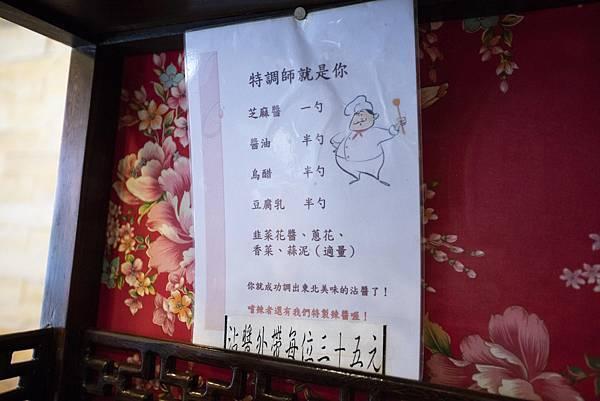 東北軒酸菜白肉鍋 - 14