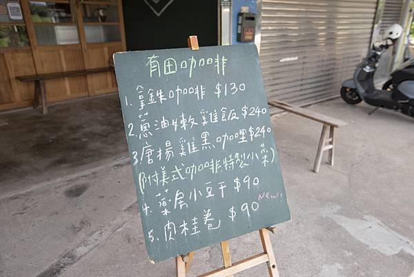 有田咖啡 (竹北) - 33
