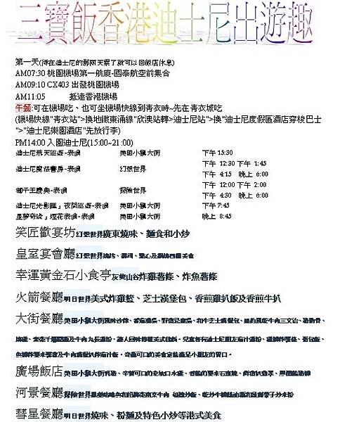 三寶飯香港迪士尼出遊趣_8341.jpg