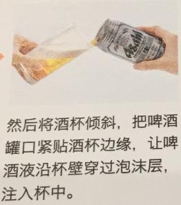 專業的倒啤酒方法2