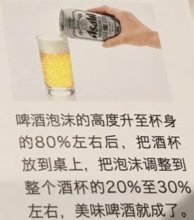 專業的倒啤酒方法4