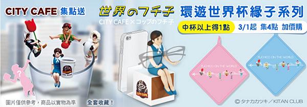 7-11 City Cafe集點-環遊世界杯緣子 活動
