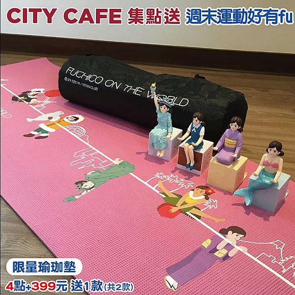 7-11 City Cafe集點-環遊世界杯緣子 活動1