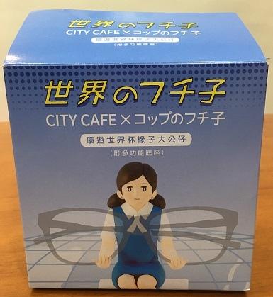 7-11 City Cafe集點-環遊世界杯緣子 大公仔