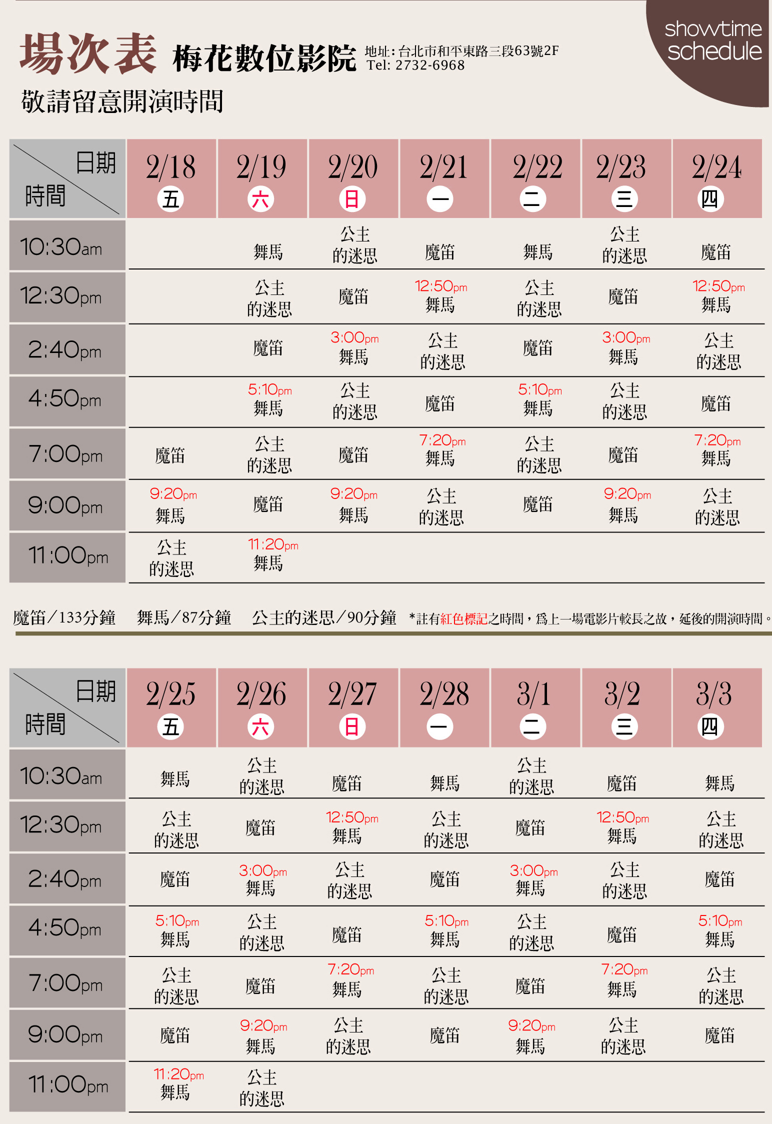 舞樂祭影展時刻表.jpg