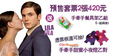 lila預售上線 390拷貝.jpg