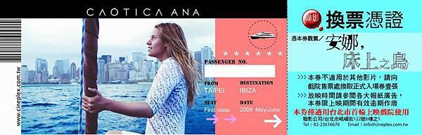 安娜床上之島 航海套票
