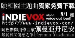 indievox.jpg