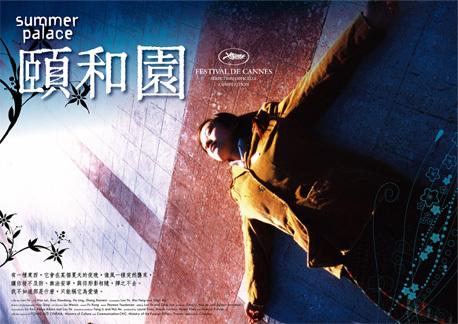 台灣版海報