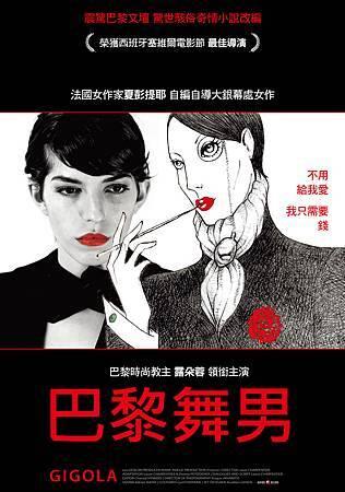 Gigola-B1-Poster.jpg
