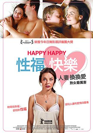 性福快樂 poster.jpg