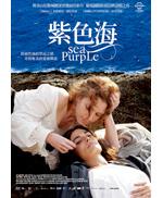 紫色海.jpg