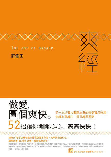 0720-爽經-cover-2.jpg