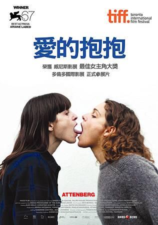 中文版海報(修).jpg