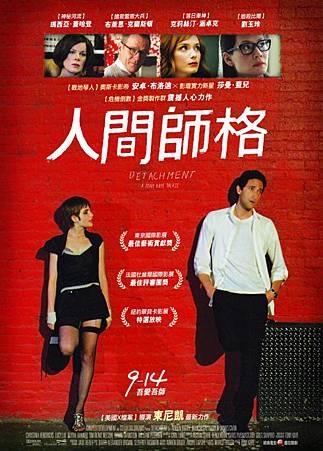 正式中文海報