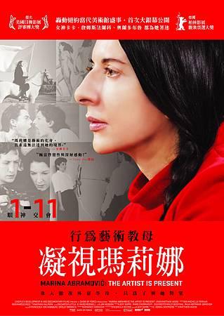 凝視瑪莉娜 中文正式海報(有日期)-小檔