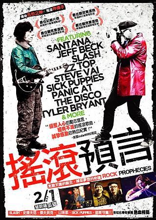 搖滾 第二版中文海報-S