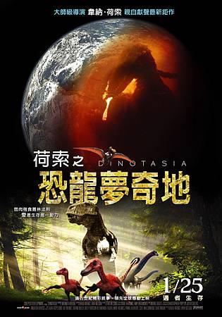 複製 -荷索之恐龍夢奇地_有日期和四字箴言_中文海報