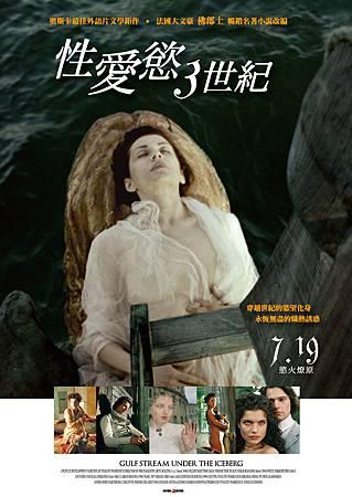 性愛慾三世紀海報_A4-01.jpg