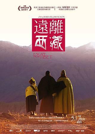 遠離西藏海報A4日期_RGB.jpg