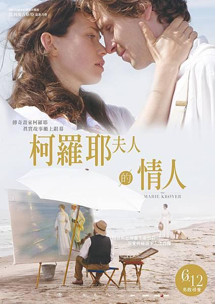 柯羅耶夫人的情人海報確定版有日期A4_RGB.jpg