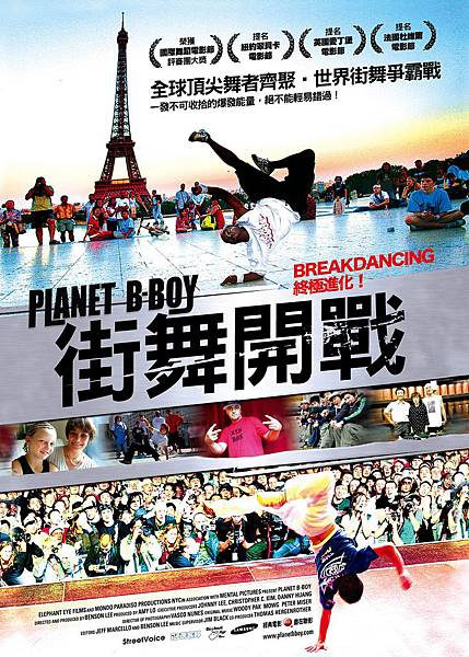 PlanetBBoy-B2-TypeA.jpg