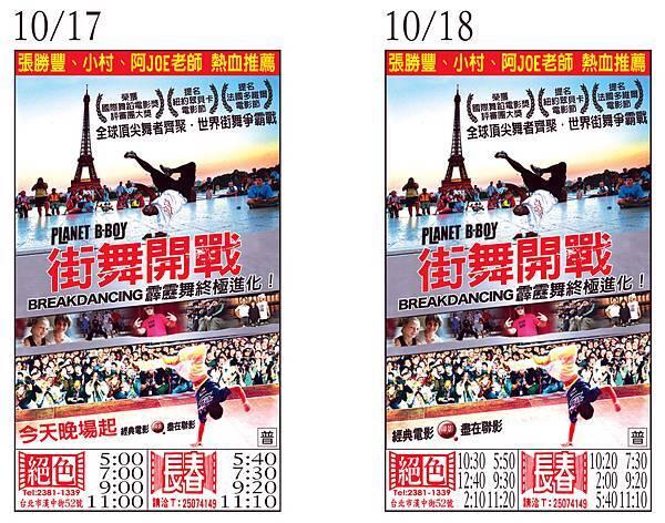 10_17街舞開戰上片設計.jpg