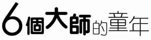 中文標準字.jpg