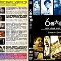 6大師的童年DVD封面+背面.jpg