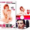 20090425 大辣宣言DVD.jpg