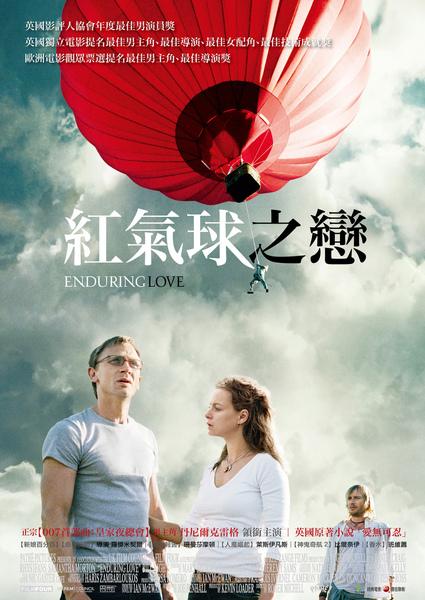 poster9紅氣球之戀.jpg
