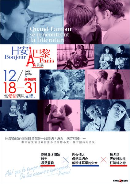 poster0日安巴黎影展海報.jpg