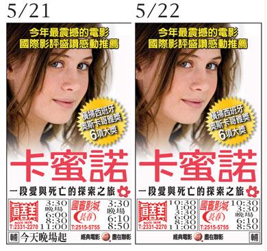 05-21卡蜜諾上片設計ok.jpg