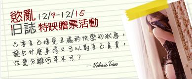 diary贈票390拷貝.jpg