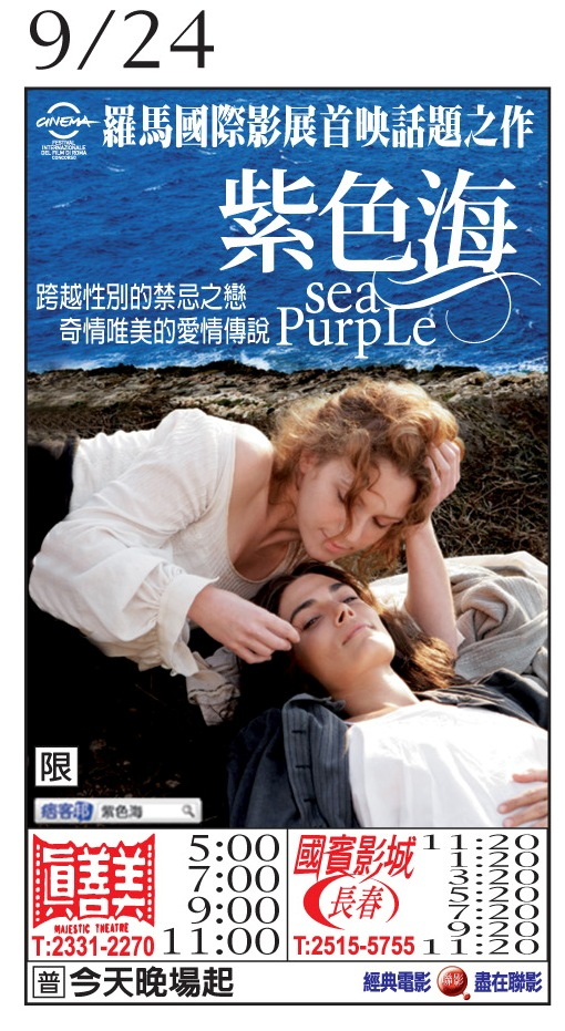 09_24紫色海上片設計1.jpg