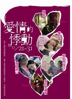 愛情的悸動月刊.jpg