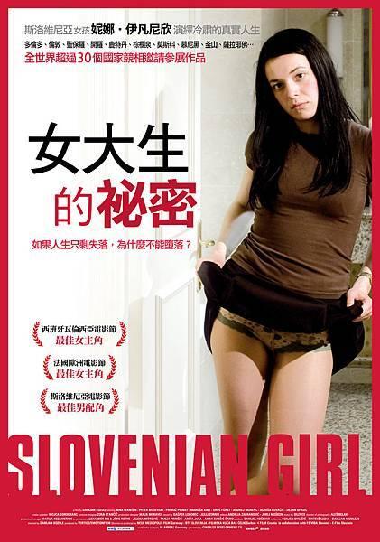 SlovenianGirl-B1-Poster.jpg