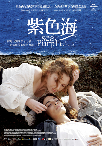 SeaPurple-B1-Poster.jpg