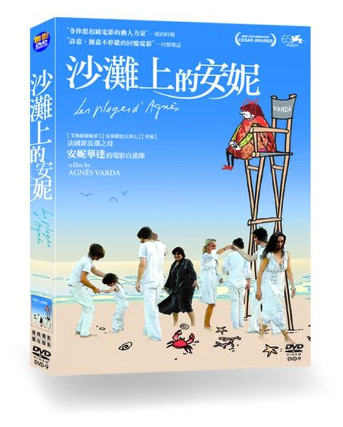 沙灘安妮DVD圖樣.jpg
