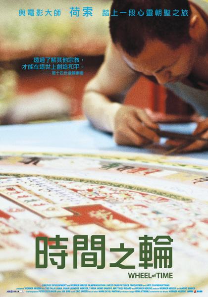 時間之輪poster_RGB.jpg
