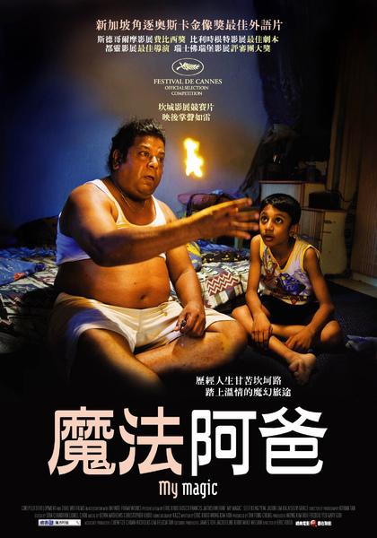 魔法阿爸poster小.jpg
