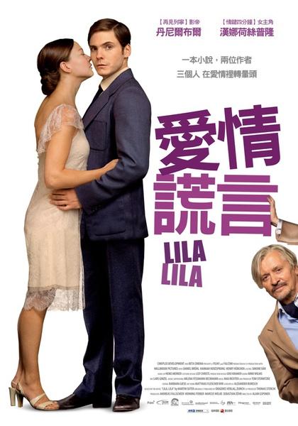 Lilalila-B1-Poster小檔.jpg